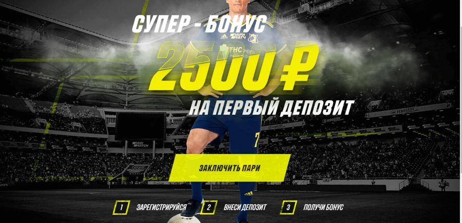 бонус 2500 рублей