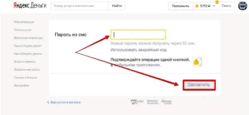 Яндекс.Деньги платежная система