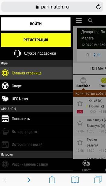 мобильная версия Париматч – меню